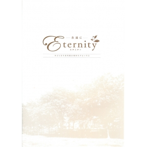 広島の新築・リフォーム・増改築「プレザーホーム」 カタログ「Eternityカタログ」