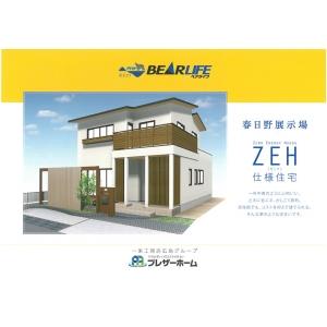広島の新築・リフォーム・増改築「プレザーホーム」 カタログ「BEARLIFEパンフレット」