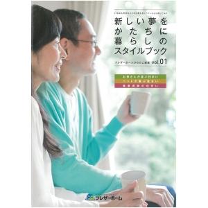 広島の新築・リフォーム・増改築「プレザーホーム」 カタログ「新しい夢をかたちに暮らしのスタイルブック」