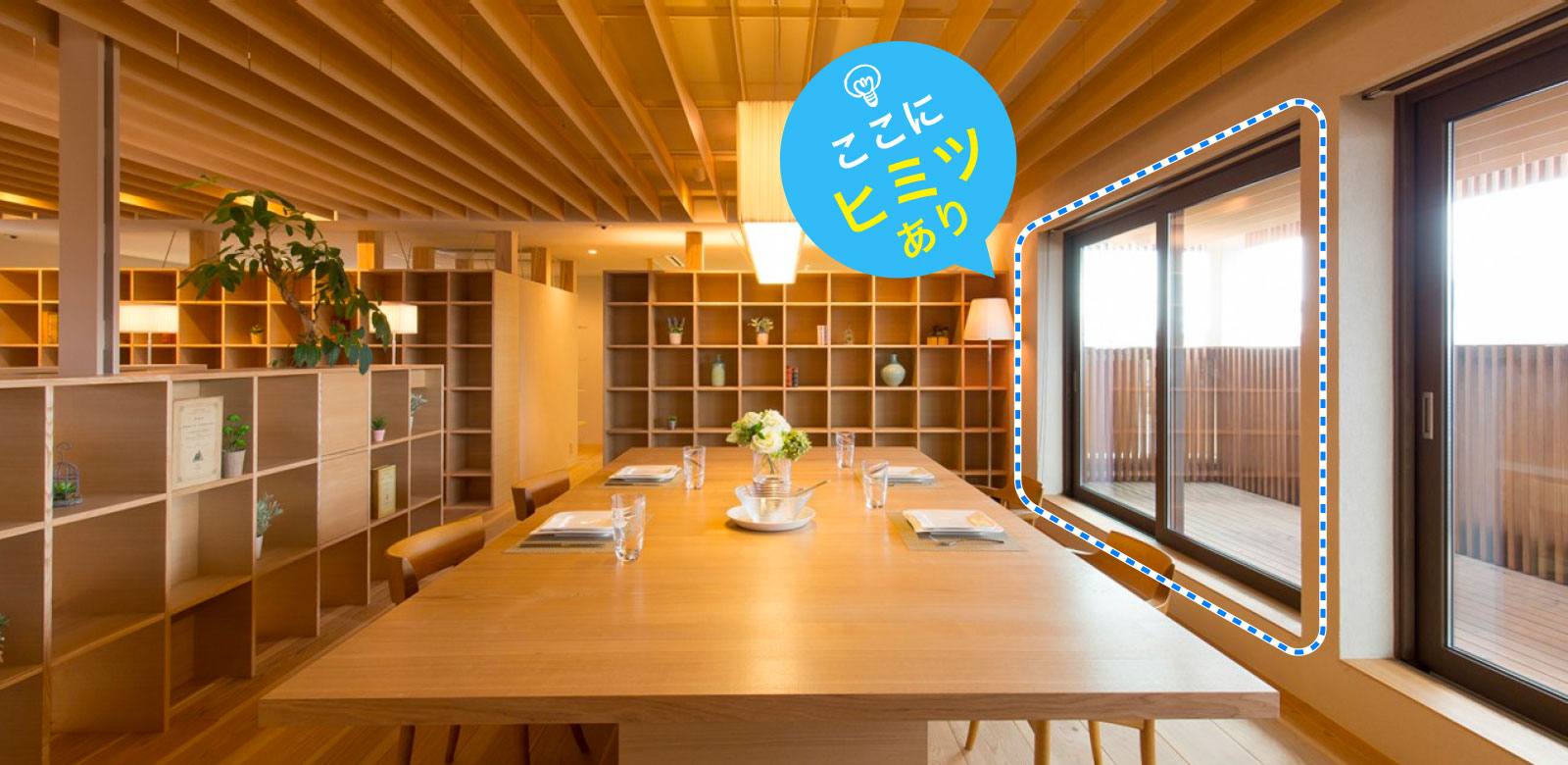 広島の新築・リフォーム・増改築「プレザーホーム」 断熱性と気密性で 冷暖房費を削減