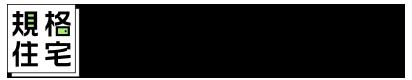 広島の新築・リフォーム・増改築「プレザーホーム」 商品「規格住宅」