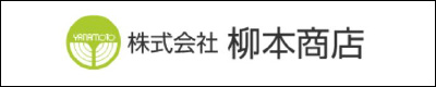 株式会社 柳本商店