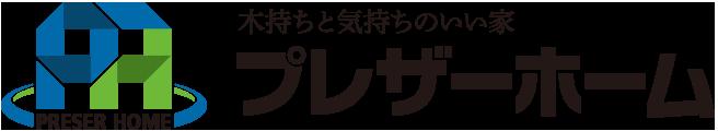 広島の新築・リフォーム・増改築「プレザーホーム」|ベアライフ -BEARLIFE-|商品ラインナップ