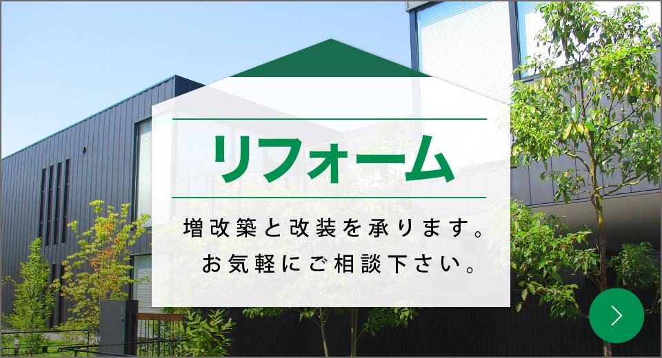 広島の新築・リフォーム・増改築「プレザーホーム」 リフォーム
