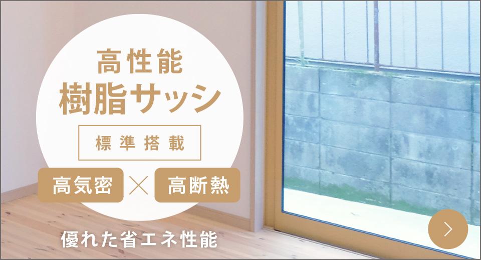 広島の新築・リフォーム・増改築「プレザーホーム」 高性能樹脂サッシ