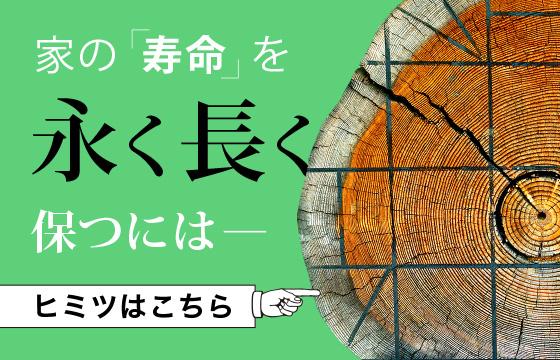 広島の新築・リフォーム・増改築「プレザーホーム」 プレザーホームが選ばれる理由1「木を活かすプロフェッショナル」
