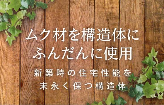 広島の新築・リフォーム・増改築「プレザーホーム」 プレザーホームが選ばれる理由4「高品質のムク材」