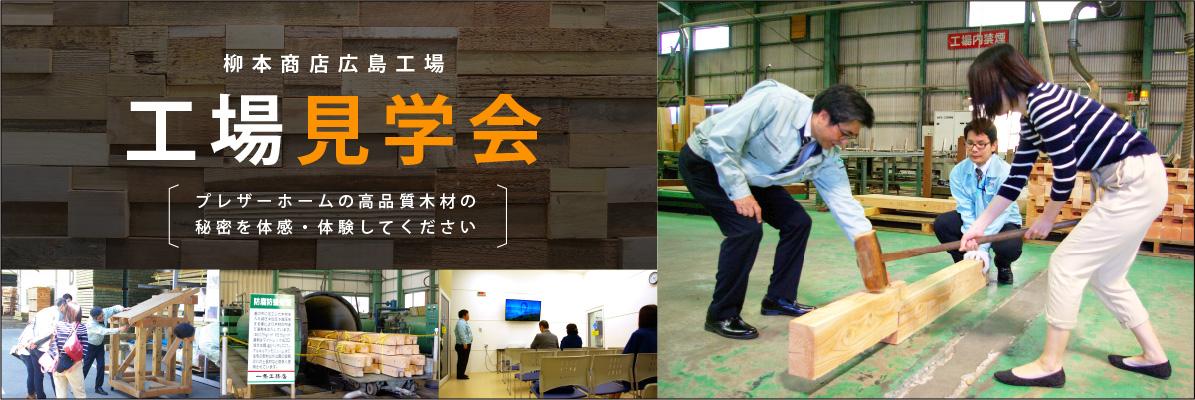 広島の新築・リフォーム・増改築「プレザーホーム」 工場見学